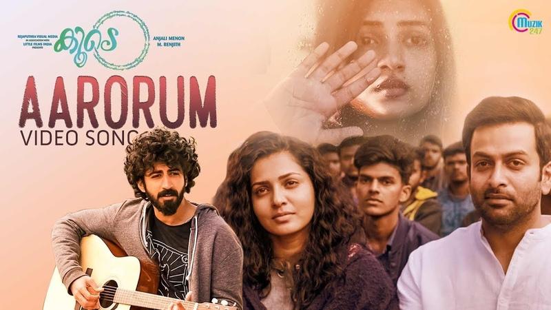 Koode Aarorum Song Prithviraj Sukumaran Parvathy Nazriya Nazim Anjali Menon M Renjith