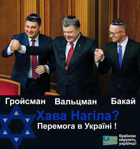 Картинки по запросу Порошенко Гройсман Яценюк жиды