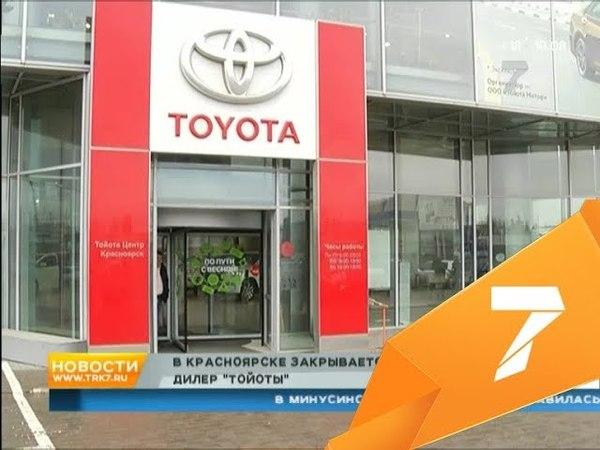«Тойота» разорвала отношения с красноярским дилером. Кто остался без машин и сервиса