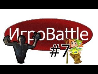 ИгроBattle #7 -Outlast VS Баба Яга учится читать (18+)