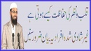 Qalab o Nazar Ki Hifazat Kaise Hoti Hai   Adv Faiz Syed Latest Bayan 2018