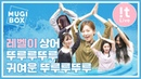 !t Live(잇라이브) : The 8th MUGI-BOX(뮤기박스) Red Velvet 레드벨벳 3