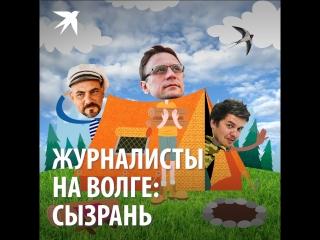 Журналисты на Волге: Сызрань