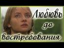 Любовь до востребования  Мелодрама 2013  Россия  Фильм
