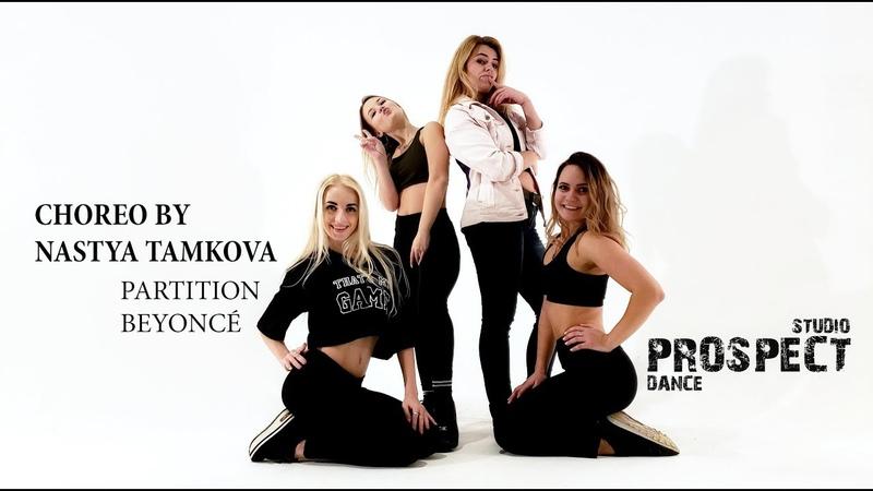 Dance studio PROSPECT| Beyoncé - Partition | Choreo by Nastya Tamkova