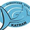Дайвинг Клуб Katran