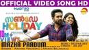 Mazha Paadum Official Video Song HD   Sunday Holiday   Asif Ali   Aparna Balamurali