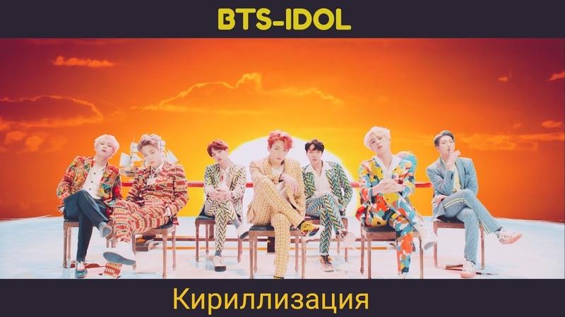 BTS-IDOL|Кириллизация|Транскрипция