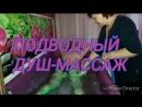 Подводный душ массаж в Гатчине Радищева 4 8 921 928 71 77