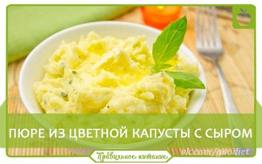 Рецепты с цветной капусты диетические