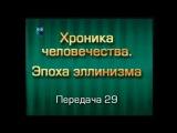 История человечества. Передача 29. У пределов Ойкумены