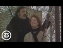 Михаил Боярский, Ольга Зарубина Небо детства (1986)