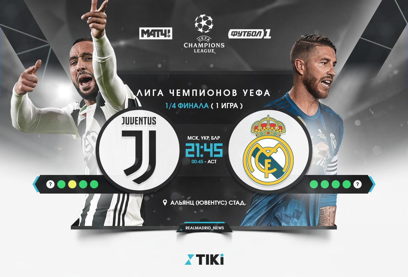 Ювентус - Реал Мадрид: прогноз на первый матч прошлогодних финалистов ЛЧ