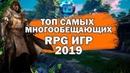 Топ Самых Многообещающих RPG игр 2019 года тольятти/тлт/класс/игры/угар/красивая/прикол/ахаха не секс,порно,сосет,минет