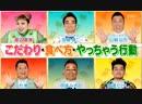 Ame ta lk 2018 09 02 2HSP Part 2 Fried Food Comedians 揚げ物 大好き芸人