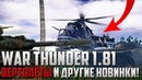 ВСЕ НОВИНКИ War Thunder 1.81! Т-80 или АБРАМС?! ЧТО с ВЕРТОЛЁТАМИ?!