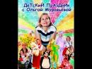Детский праздник с Ольгой Муравьёвой