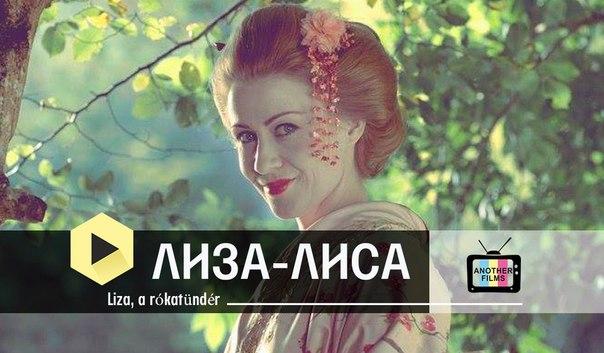 Лиза-лиса (Liza, a r?kat?nd?r)