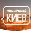 Это Киев, детка! [Типичный Киев]