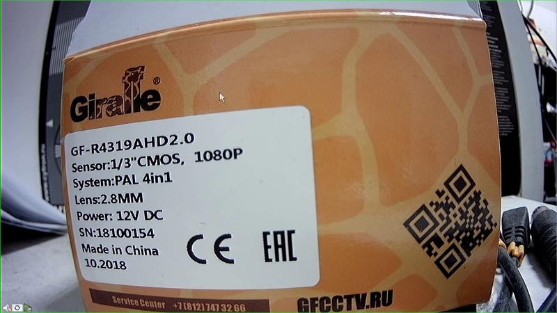 Переключение ТВ стандартов через регистратор GF-R4319AHD2.0
