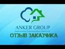 Отзыв заказчика о нашей работе Отделка 2 х комнатной квартиры ул Романова