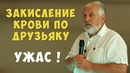 Жданов В.Г. о теории Друзьяка - о закислении крови. В чём ошибка! Аналитика Фролова Ю.А.