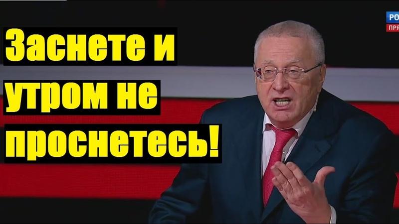 27 минут и армии Украины НЕТ! Жириновский о морской провокации Киева! ЖЕСТКИЙ прогноз!