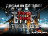 Друзья по Battlefield - Оставленный позади [3 Сезон 7 Серия] - [Озвучка КиНаТаН]