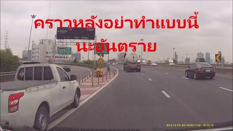 ขับรถปาดเข้าทางร่วมทางแยก อันตรายกับต 3