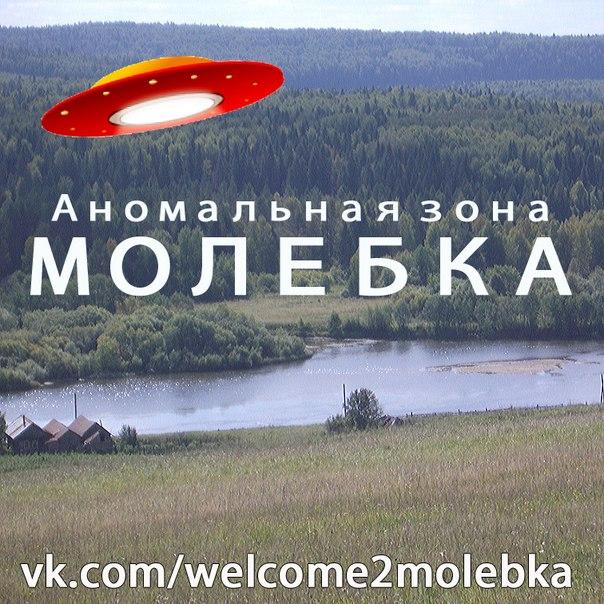 ПАРАНОРМАЛЬНЫЙ ТУРИЗМ: аномальная зона МОЛЕБКА!