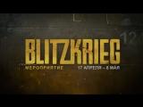 Официальный трейлер мероприятия «Блицкриг» в Call of Duty: WWII