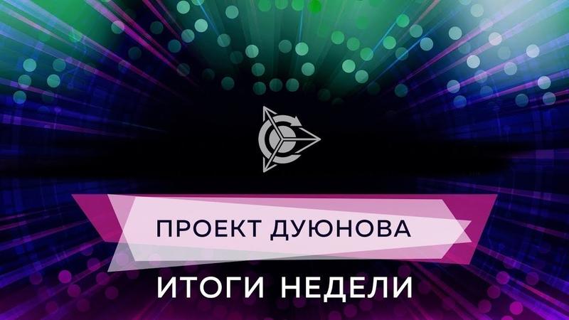 Итоги недели в проекте Дуюнова с 12 11 по 18 11 2018