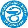 """Медицинский центр """"Ла Вита Сана"""" г.Харьков"""
