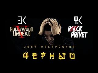 Егор Крид feat. Филипп Киркоров / Hollywood Undead - Цвет Настроения Черный (Cover) ft.и