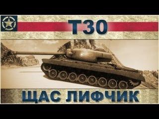 T30: Щас Лифчик / Тащим на удаче 80lvl / World of Tanks VOD [wot-all.ru]