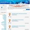 Календарь научных конференций