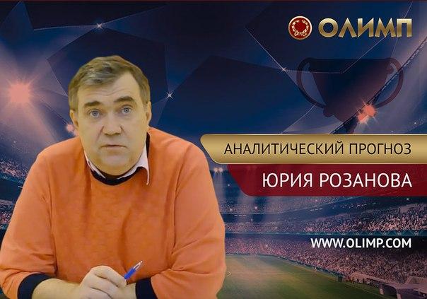 Юрия прогнозы розанова аналитика спортивная