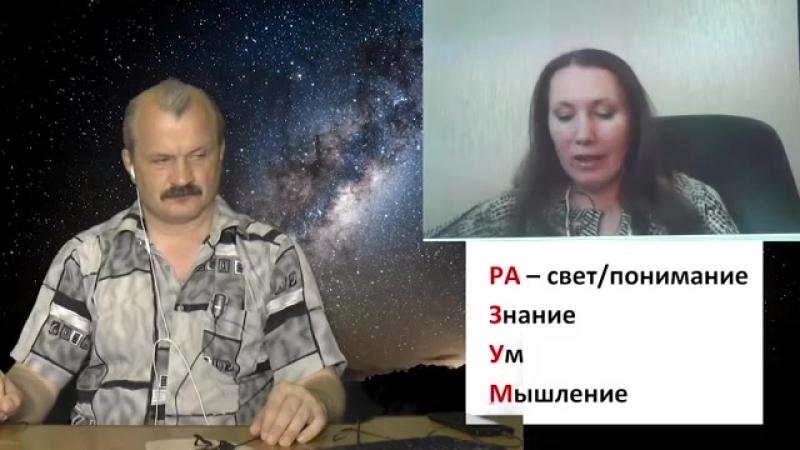Творение Человека - Беседа 1. Валентина Когут и Алексей Кунгуров.