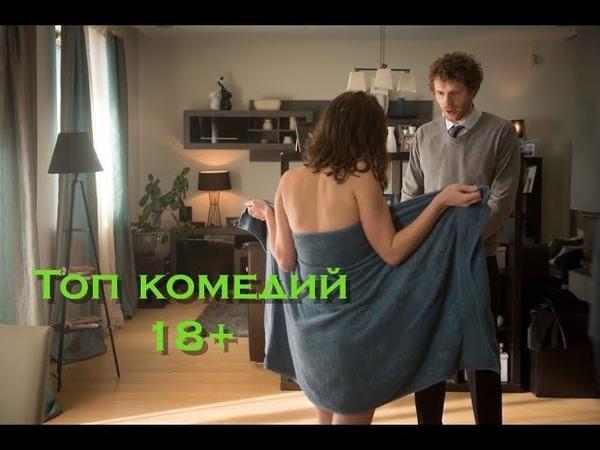 Топ-5 УГАРНЫХ КОМЕДИЙ (18) / ТОП КОМЕДИЙ / ТРЕЙЛЕРЫ КОМЕДИЙ