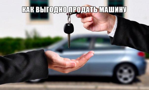 Как выгодно продать машину