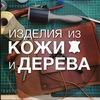 Изделия из кожи дерева на заказ Минск