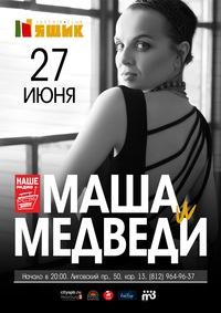 27 июня - Маша и Медведи в Петербурге @ Ящик