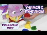 Учимся с Лунтиком - Лунтик делает разноцветное мыло для Кузи