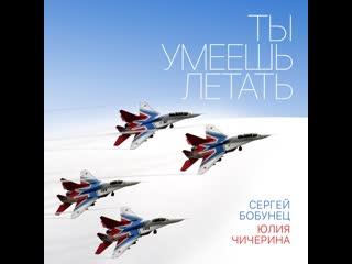 Сергей Бобунец & Юлия Чичерина - Ты умеешь летать