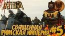 Total War Attila PG 1220 Легенда - Священная Римская Империя 5 Объединение с Венецией!