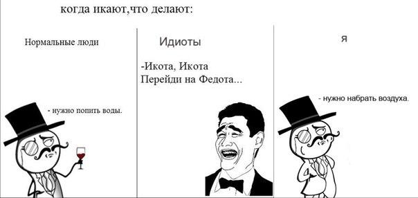 Ну смешно же ведь)))