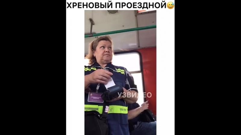 поездной билет