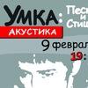 """09 февраля в 19-00 УМКА: песни и стишки в """"12"""""""