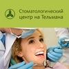 Стоматологическая клиника на Тельмана