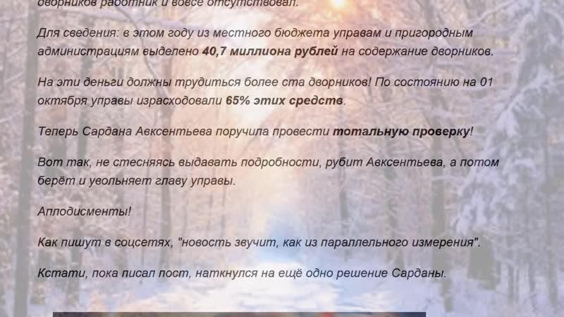 Богатство и слава России Якутией прирастать будут_ мэр Якутска – Сардана Авксент